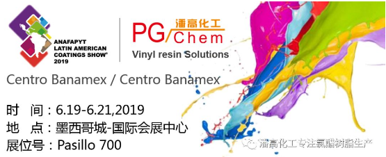 Chinese vinyl resin manufacturer participate in LACS in Mexico